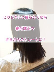 じりじりしたくせ毛もサラサラになれる縮毛矯正でお悩み解決!