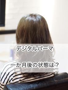 【デジタルパーマ】1ヶ月後は?おすすめスタイリング剤で簡単再現!
