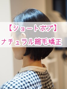 【細く傷みやすい髪質】ショートボブの縮毛矯正。自然に仕上げる秘訣