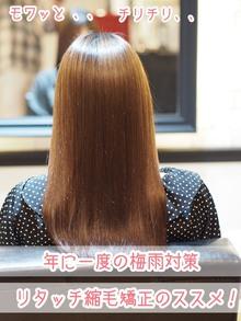【梅雨のうねり対策】1年ぶりでもリタッチ縮毛矯正なワケとは?