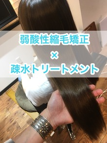 自然な酸性縮毛矯正があなたを救う!広がる髪にはこれが1番!