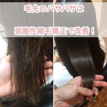 縮毛矯正後の毛先のバサバサを自然な弱酸性縮毛矯正できれいに改善