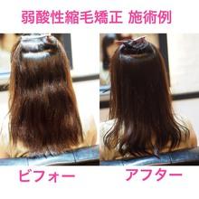 ハイライト(メッシュ)の入った髪には弱酸性縮毛矯正がいい理由