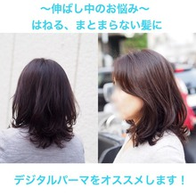 伸ばし中でまとまらない髪には【デジタルパーマ】をおすすめします