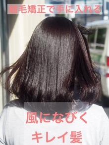 【ザラザラした髪】を縮毛矯正で改善!風になびくサラサラ髪に!