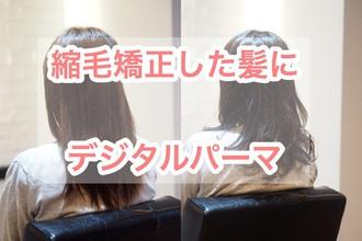 【縮毛矯正した髪にパーマ】デジタルパーマで柔らかカール