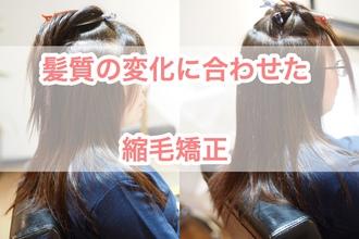 髪質の変化に合わせて【最新の縮毛矯正】を提供します!