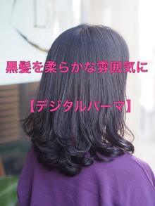 【デジタルパーマ】黒髪セミロングを柔らかく見せるパーマの魅力