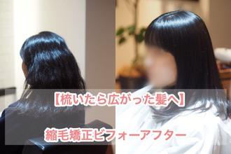 梳き過ぎた髪への縮毛矯正。2つの対処法で短い毛もキレイに収める