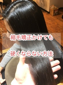 【縮毛矯正】硬くなる原因は?クセが強くても柔らかく伸ばす方法!