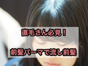 【失敗しない前髪パーマのかけ方】直毛さんもデジパ―で流し前髪に