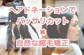 【縮毛矯正×ヘアドネーション】自然な仕上がりをご覧ください!