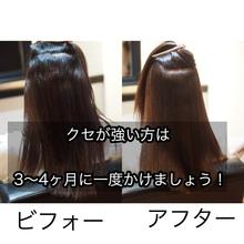 【定期的な縮毛矯正】強いくせ毛は3~4か月に一度がおすすめ