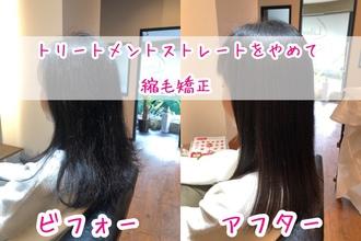 【縮毛矯正】トリートメントストレートでは効果が出ない髪質もある