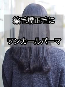 【縮毛矯正毛にパーマをかける時】守ってほしい2つのお約束