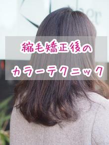 縮毛矯正の後のカラーで【明るくならない・ムラになる】の解決方法