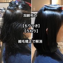 【加齢】髪の2大お悩み『ちりつき』『うねり』もお任せください