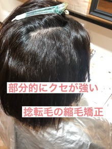 【縮毛矯正】伸びにくい捻転毛をきれいに伸ばす裏ワザ!