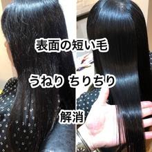 表面の短い毛のうねりを縮毛矯正できれいにした例
