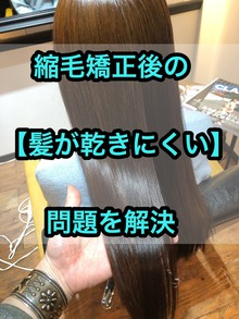 縮毛矯正後の髪が乾かない問題の解決方法。