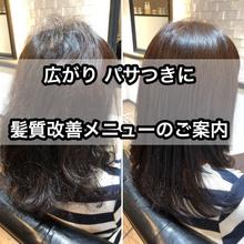 人気の髪質改善メニューのご案内【広がり・パサつき】に効果的