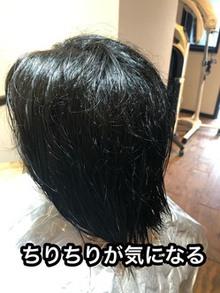 【湿気で髪がちりちりになる人必見】縮毛矯正事例