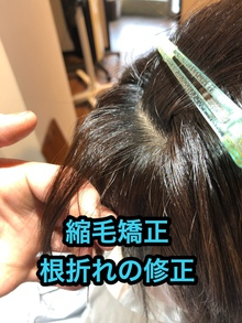 【縮毛矯正で前髪の根元がカクっと折れた】根折れ修正例